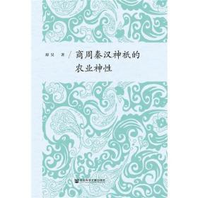 商周秦汉神祇的农业神性