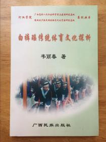 白裤瑶传统体育文化探析