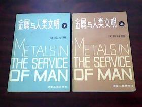 金属与人类文明(上下册,汉英对照)