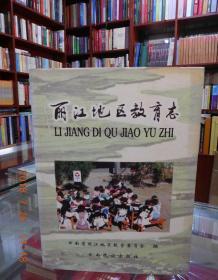 丽江地区教育志
