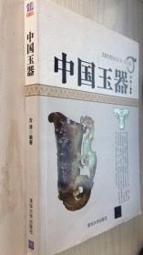 中国玉器 方泽 清华大学
