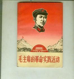 毛主席的革命实践活动:69年 内部有8张毛主席彩图