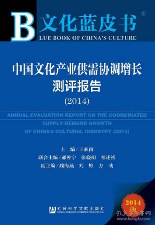 文化蓝皮书:中国文化产业供需协调增长测评报告(2014)