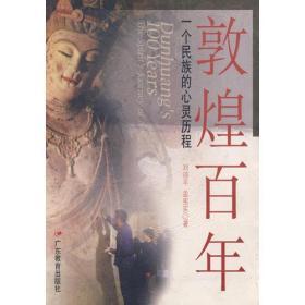 保证正版 敦煌百年——一个民族的心灵历程 刘诗平 孟宪实 广东教育出版社