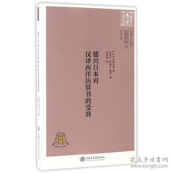 德川日本对汉译西洋历算书的受容