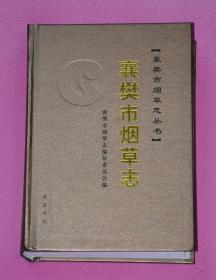 襄樊市烟草志