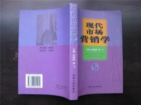 现代市场营销学(3000册)