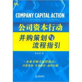 公司资本行动 并购策划与流程指引