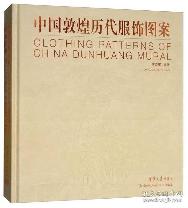 中国敦煌历代服饰图案