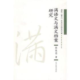 辽宁民族出版社 满语文与满文档案研究 佟永功 9787807227670