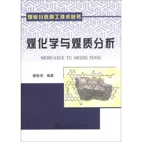 二手煤化学与煤质分析解维伟冶金工业出版社9787502458386