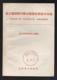 長江流域規劃要點報告階段技術總結'動能經濟工作 綜合經濟工作 水庫淹沒損失(1958年1版1印)2018.6.25日上