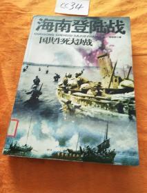 国共生死大决战:海南登陆战