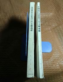 中国共产党新闻工作文献选编1938-1989+马克思主义新闻工作文献选读(两册合售包邮)
