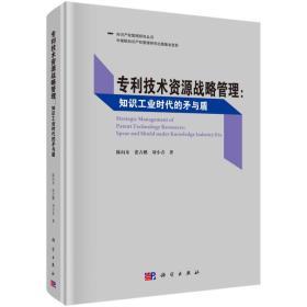 专利技术资源战略管理:知识工业时代的矛与盾
