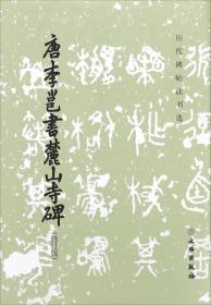 唐李邕书麓山寺碑(修订版)