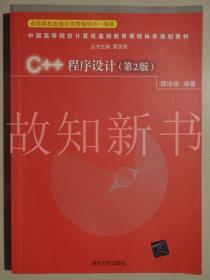 C++程序设计(第2版)  (正版现货)