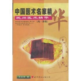 民间医术精华(内·外科)