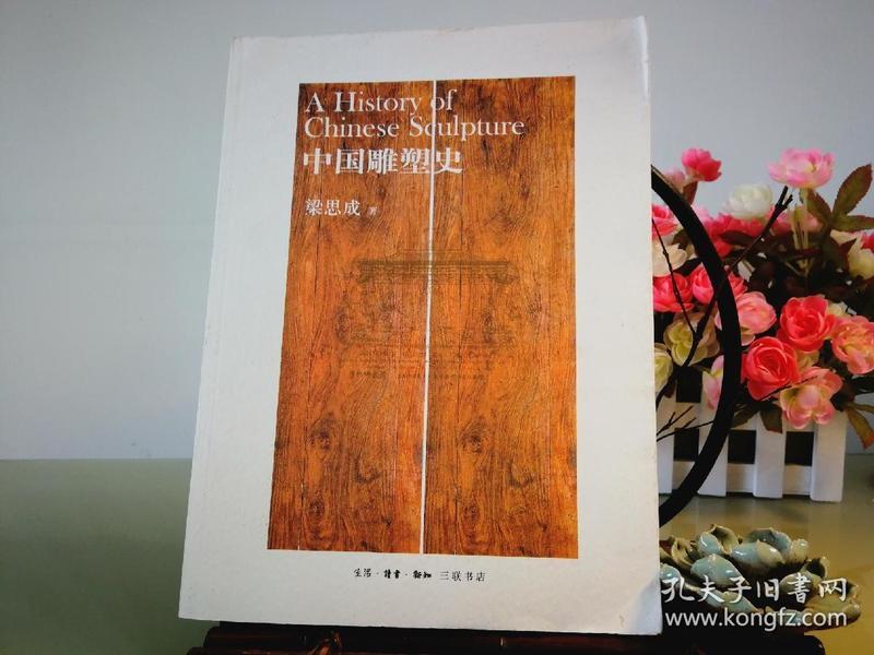 中国雕塑史
