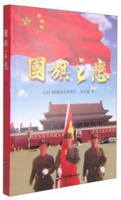 国旗之恋 董立敢 中国书籍出版社 9787506842501