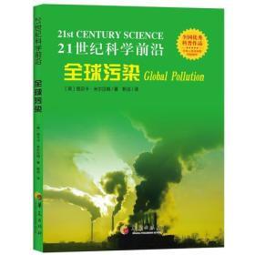 21世纪科学前沿:全球污染