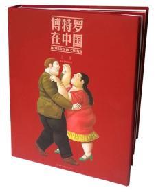 博特罗在中国 上海