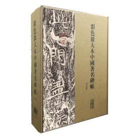 彩色放大本中国著名碑帖(第十集)(20册盒装)