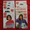 《家庭》杂志期刊1995年~2000年期刊共11本