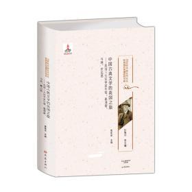 中国古典文学的英国之旅:英国三大汉学家年谱