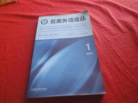 暨南外语论丛 2013年第1期