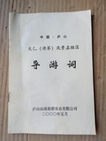 中国庐山太乙(将军)风景名胜区导游词