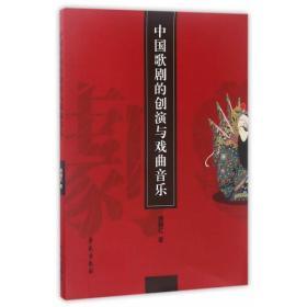 中国歌剧的创演与戏曲音乐