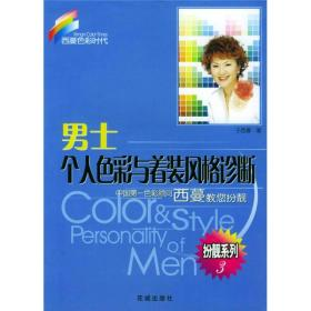 男士个人色彩与着装风格诊断