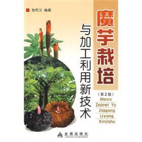 魔芋栽培与加工利用新技术(第2版)
