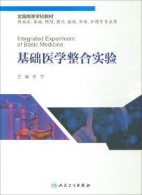 基础医学整合实验(本科/供临床、基础、预防、药学、检验、影像、护理等专业用)