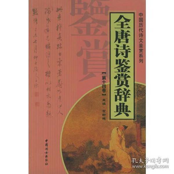 全唐诗鉴赏辞典(全十四册)——中国历代诗文鉴赏系列