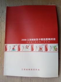 江西邮政贺卡精选图稿样册(2008年)大16开全彩印刷