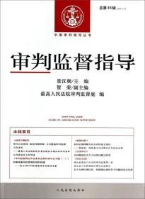 中国审判指导丛书:审判监督指导(2013.3总第45辑)