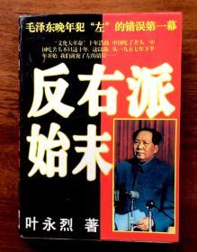 反右派始末:中国第一部最具权威的反右史