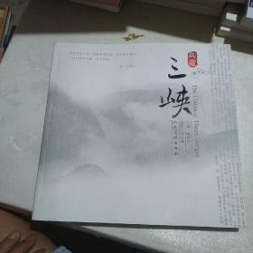 典藏三峡:[中英文本]
