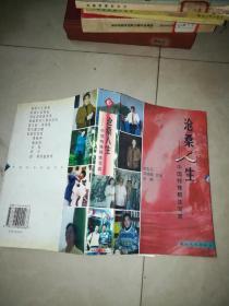 沧桑人生:中国特殊群体写真