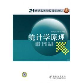 二手正版统计学原理 王淑英 丁大建 中国电力出版社J9449787508390185