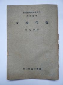 国立中央民众教育馆进修丛书《现代妇女》 民国35年上海初版