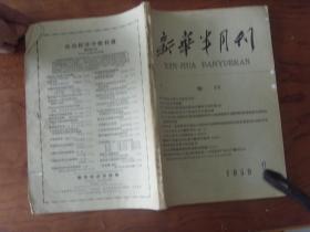 【新华半月刊1959年第1期、总147