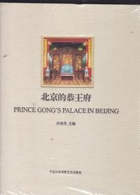 北京的恭王府