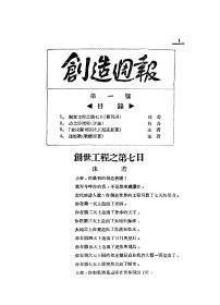 创造周报 (1923-1927年 民国期刊  52期833页)(复印本)