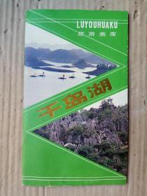 千岛湖(旅游画库)