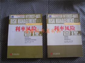 利率风险管理(上下2册全)(正版,品佳)