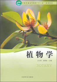 植物学(高十二五)