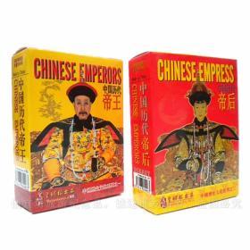 收藏扑克——中国历代帝王帝后(2副)
